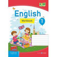 НУШ. Английский язык: рабочая тетрадь 1 класс (к учебнику Пухты)