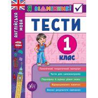 Я отличник УЛА Английский язык Тесты 1 класс