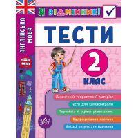 Я отличник УЛА Английский язык Тесты 2 класс