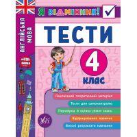 Я отличник УЛА Английский язык Тесты 4 класс