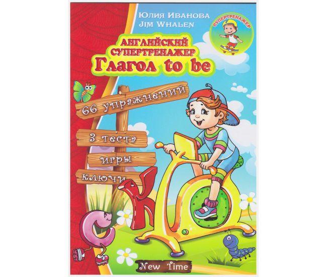 Английский супертренажер: Глагол  to be (рус) - Издательство Нью Тайм - ISBN 9789662654479
