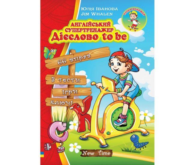 Английский супертренажер: Глагол to be (укр) - Издательство Нью Тайм - ISBN 9789662654462