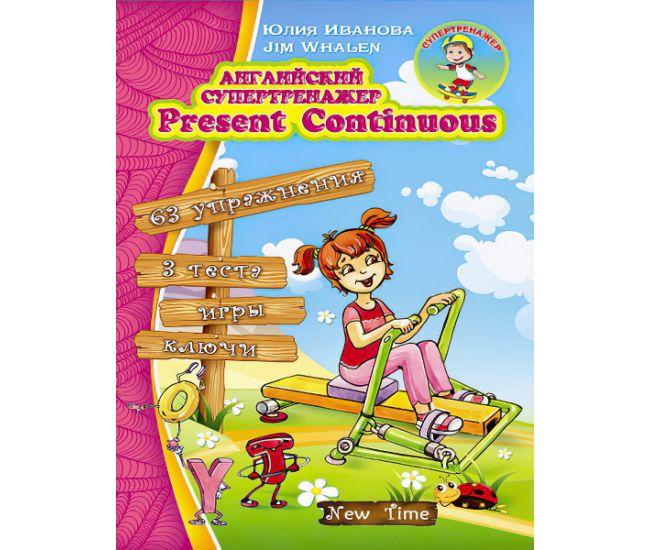 Английский супертренажер Present Continuous  (рус) - Издательство Нью Тайм - ISBN 9789662654516