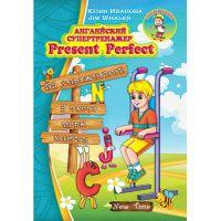 Английский супертренажер Нью Тайм Present Perfect (рус)