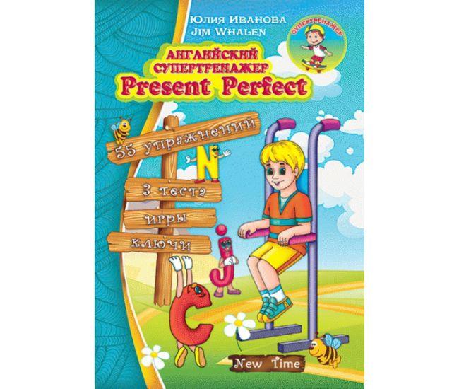 Английский супертренажер Present Perfect (рус) - Издательство Нью Тайм - ISBN 9789662654639