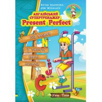 Английский супертренажер Нью Тайм Present Perfect (укр)