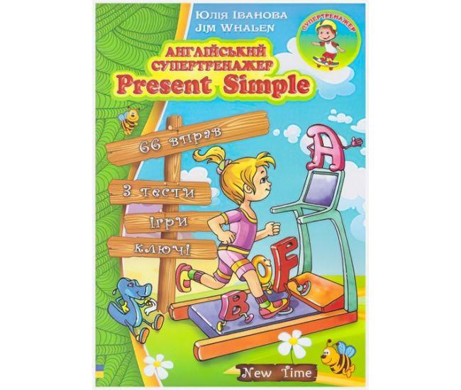 Английский супертренажер Present Simple (укр) - Издательство Нью Тайм - ISBN 9789662654486
