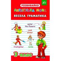 Розвивайка УЛА Английский язык 3 класс Весёлая грамматика