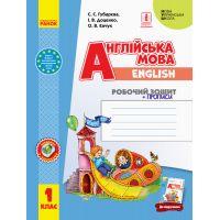 НУШ. Английский язык 1 класс. Рабочая тетрадь к учебнику Start Up