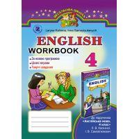 Английский язык 4 класс. Рабочая тетрадь к учебнику Калининой
