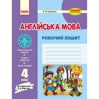 Английский язык 4 класс: рабочая тетрадь к учебнику Карпюк