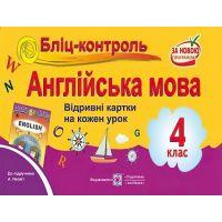 Блиц-контроль Пiдручники i посiбники Английский язык 4 класс (к учебнику Несвит)