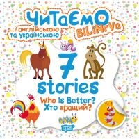 Читаем на английском и украинском Торсинг 7 stories Кто лучше