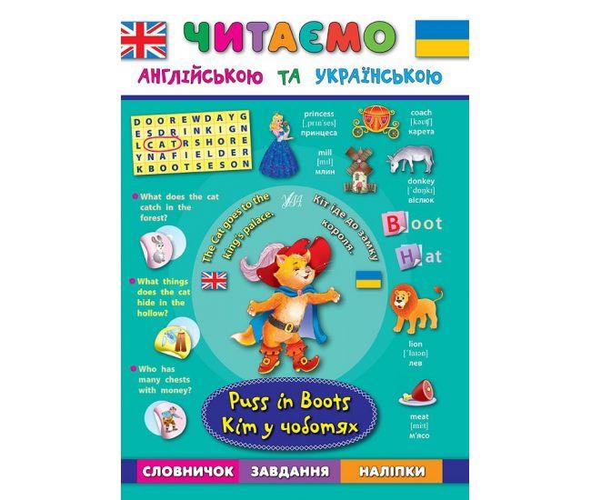 Читаем на английском. Кот в сапогах Puss in Вoots - Издательство УЛА - ISBN 9789662844290