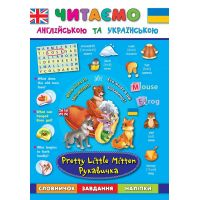 Читаем на английском УЛА Рукавичка Pretty Little Mitten
