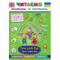 Читаем на английском УЛА Три поросенка Three Little Pigs