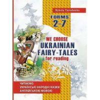 Читаем украинское народные сказки на английском языке: Учебное пособие для чтения