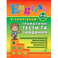 English УЛА Разноуровневые грамматические тесты и задачи 1-4 классы