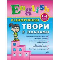English УЛА Разноуровневые произведения с планами 1-4 классы