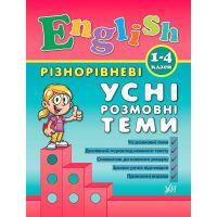 English УЛА Разноуровневые устные разговорные темы 1-4 классы