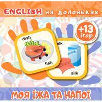 Smart карты Торсинг English на ладошках Моя еда и напитки