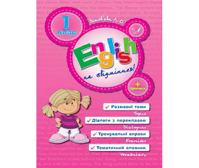 English на отлично!  Тексты по всем темам английского языка в 1 классе - Издательство УЛА - ISBN 9789662840568