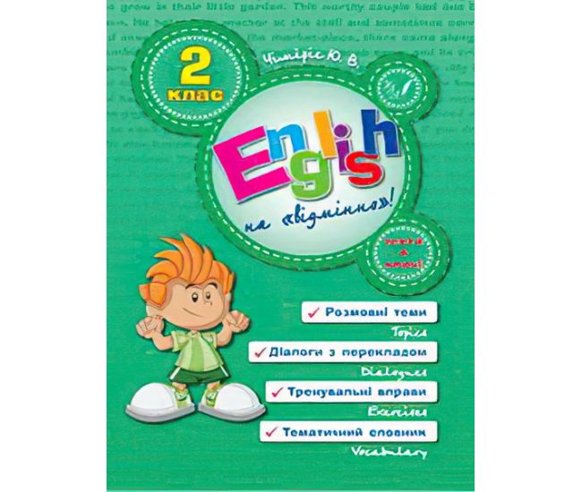 English на отлично!  Тексты по всем темам английского языка во 2 классе - Издательство УЛА - ISBN 9789662840575