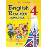 Книга для чтения на английском языке Пiдручники i посiбники English Reader 4 класс