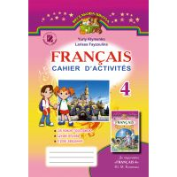 Французский язык 4 класс. Рабочая тетрадь к учебнику Клименко