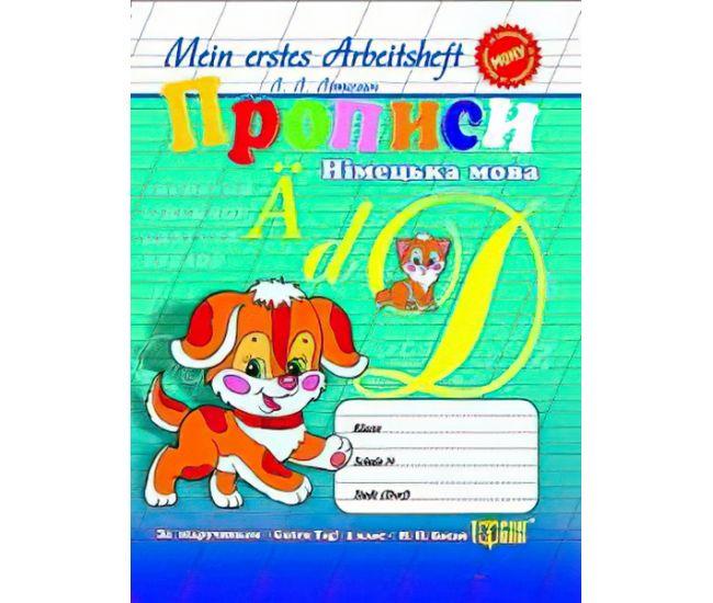 Mein erstes Arbestsheft Прописи по немецкому языку универсальные - Издательство Торсинг - ISBN 9786170302229