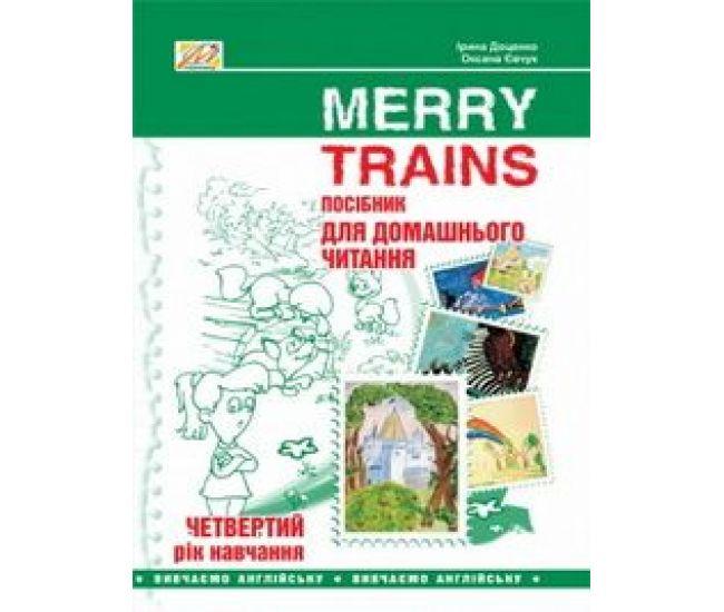 Merry Trains. Пособие для домашнего чтения. Четвертый год обучения - Издательство Мандрівець - ISBN 1080026