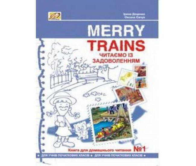 Merry Trains. Пособие для домашнего чтения. Первый год обучения - Издательство Мандрівець - ISBN 1080024