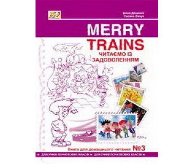 Merry Trains. Пособие для домашнего чтения. Третий год обучения - Издательство Мандрівець - ISBN 1080025