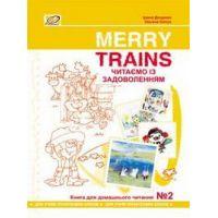 Merry Trains. Пособие для домашнего чтения. Второй год обучения