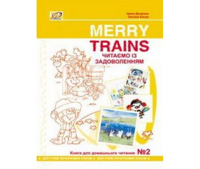 Merry Trains. Пособие для домашнего чтения. Второй год обучения - Издательство Мандрівець - ISBN 1080023