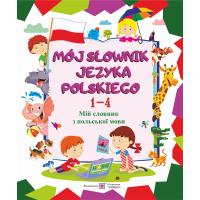 Мой словарь Пiдручники i посiбники Польский язык 1-4 классы