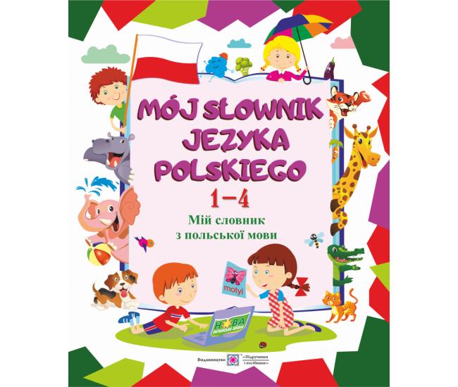 Мой словарь польского языка. 1-4 классы - Издательство Пiдручники i посiбники - ISBN 9789660735514