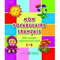 Мой словарь Пiдручники i посiбники Французкий язык 1-4 классы