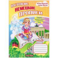 Юлия Иванова Jim Whalen Нью Тайм Настоящие немецкие прописи для детей (рус)