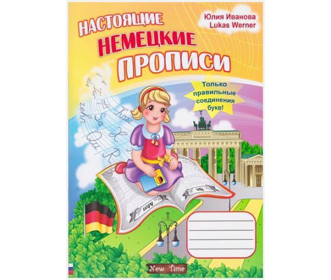Настоящие немецкие прописи для детей (рус) - Издательство Нью Тайм - ISBN 9789662654417