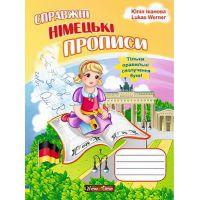 Юлия Иванова Jim Whalen Нью Тайм Настоящие немецкие прописи для детей (укр)