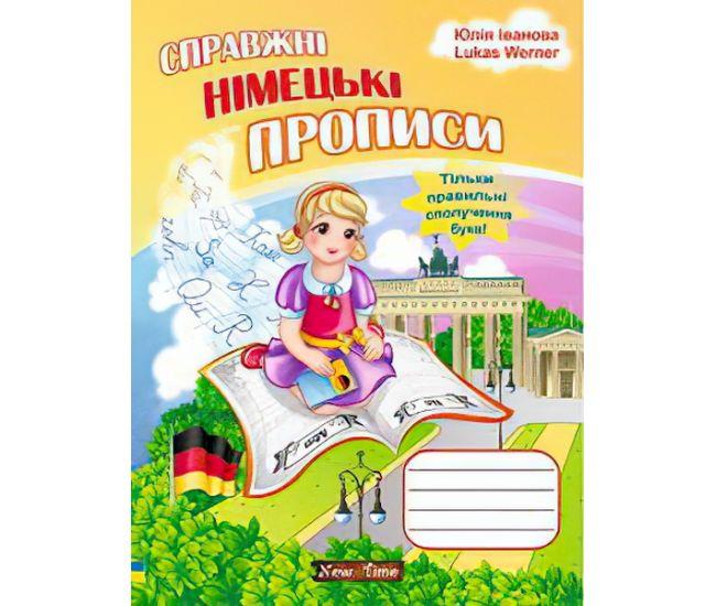 Настоящие немецкие прописи для детей (укр) - Издательство Нью Тайм - ISBN 9789662654400