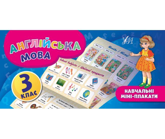 Учебные мини-плакаты: Английский язык 3 класс - Издательство УЛА - ISBN 978-966-284-655-3