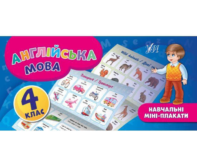 Учебные мини-плакаты: Английский язык 4 класс - Издательство УЛА - ISBN 978-966-284-656-0