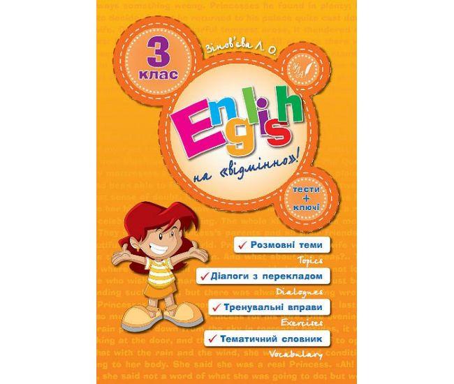English на отлично УЛА Тексты по всем темам английского языка в 3 классе - Издательство УЛА - ISBN 9789662840582