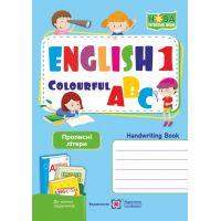 НУШ. Английская азбука. Тетрадь по письму для 1 класса: Прописные буквы