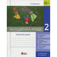 НУШ. Английский язык 2 класс. Рабочая тетрадь к учебнику Карпюк