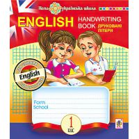 НУШ. English 1 класс. Handwriting Book. Прописи: печатные буквы, клетка
