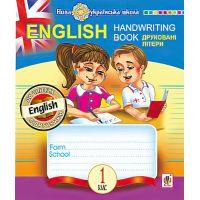 НУШ. English 1 класс. Handwriting Book. Прописи: печатные буквы, линейка