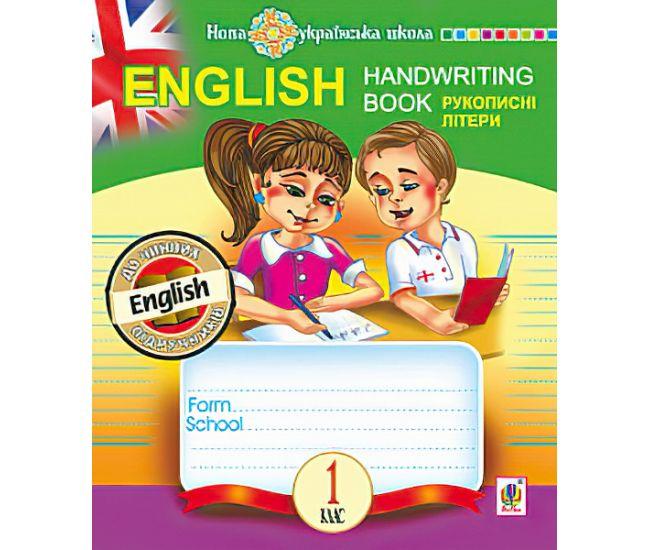 НУШ. English 1 класс. Handwriting Book. Прописи: прописные буквы, линейка - Издательство Богдан - ISBN 978-966-10-5660-1